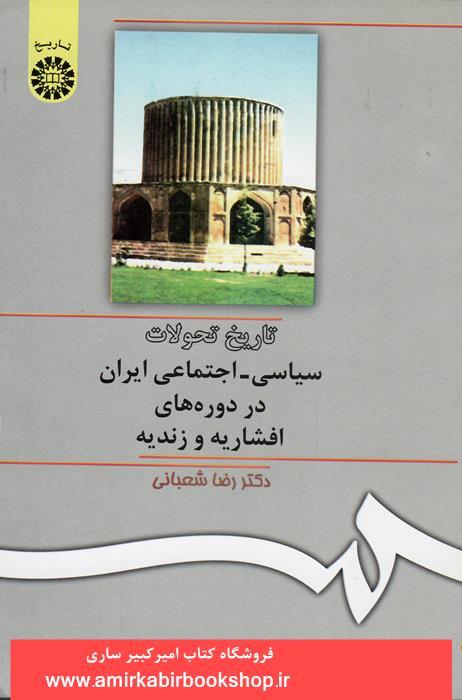 تاريخ تحولات سياسي - اجتماعي ايران در دوره هاي افشاريه و زنديه 309