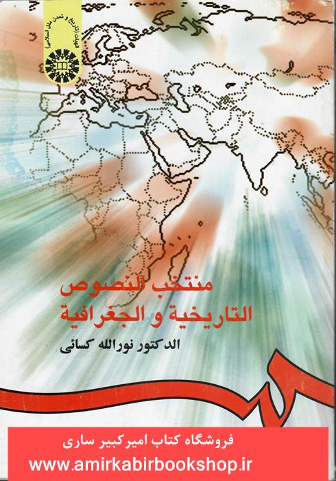 منتخب النصوص التاريخيه و الجغرافيه 319