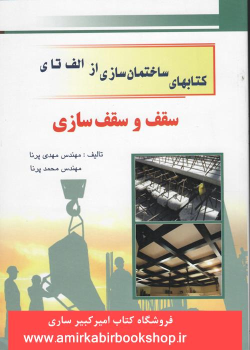 کتابهاي ساختمان سازي از الف تا ي-سقف و سقف سازي