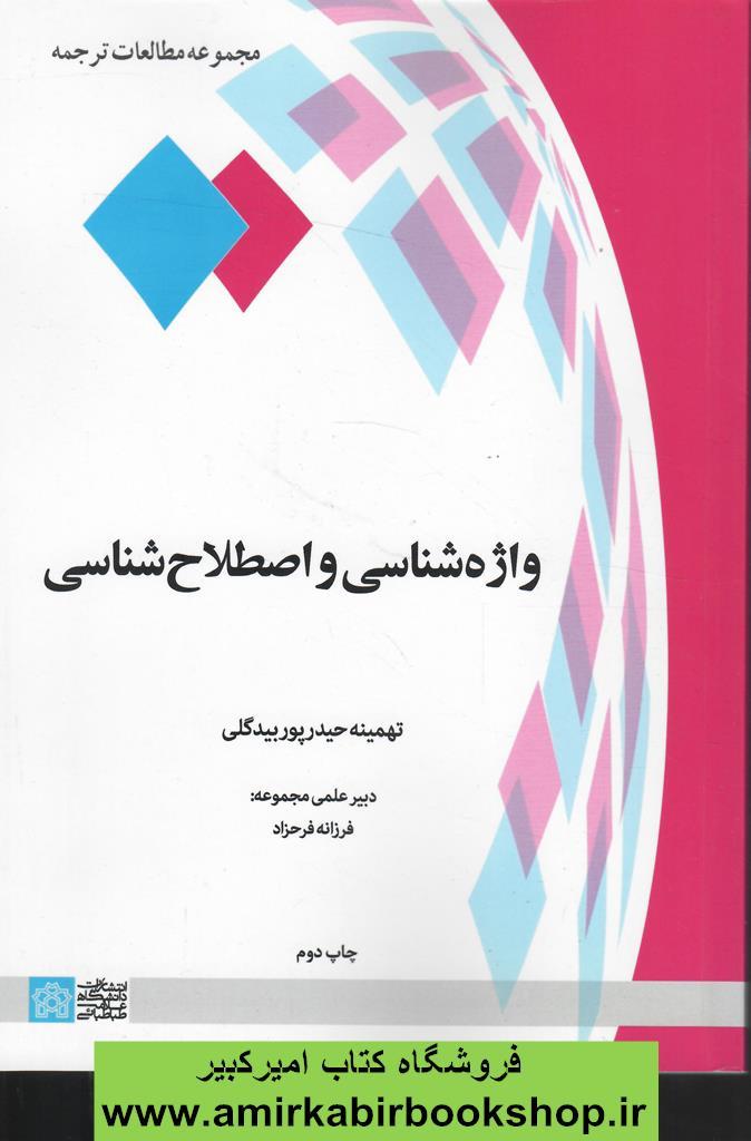 کتابهاي ساختمان سازي از الف تا ي-واژه ها و اصطلاحات کاربردي در کارگاه و پروژه هاي عمراني