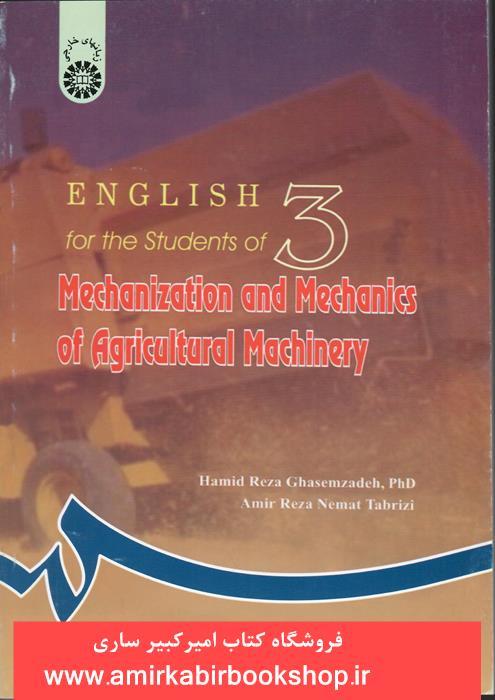انگليسي براي دانشجويان رشته مکانيزاسيون و مکانيک ماشينهاي کشاورزي 799