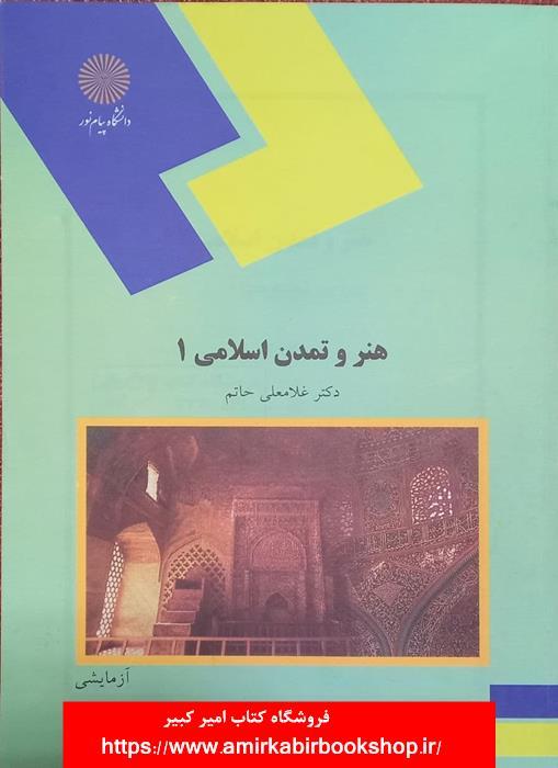 گنجينه طلايي تاريخ فرهنگ و تمدن اسلامي