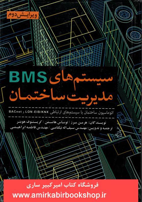 سيستم هاي BMS مديريت ساختمان