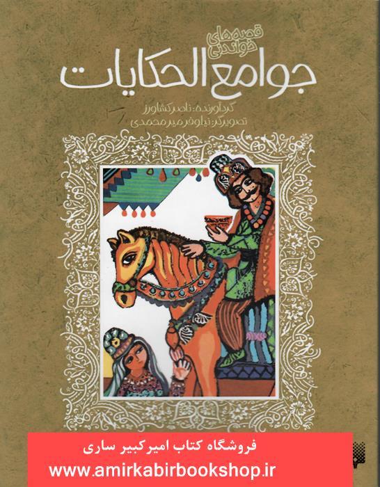 قصه هاي خواندني جوامع الحکايات
