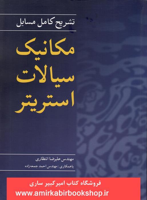 کيفر شناسي(تحولات،مباني و اجراي کيفر سالب آزادي)