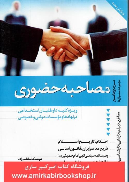 مرجع جامع مصاحبه حضوري