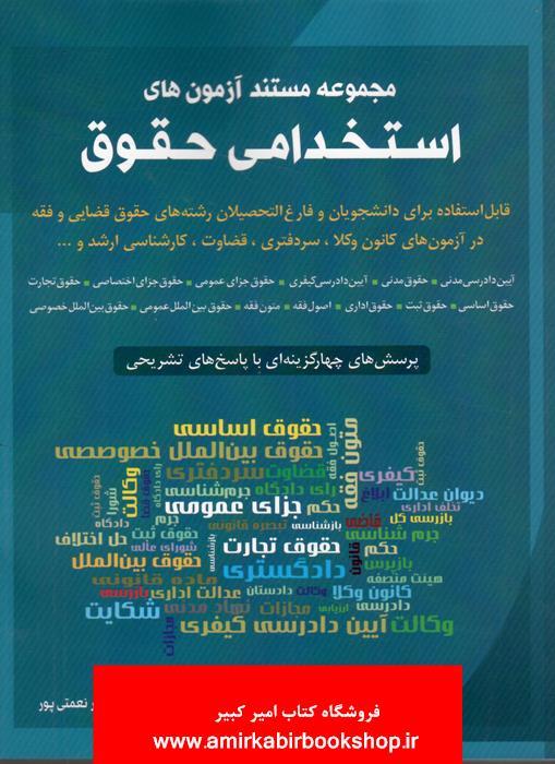 کتاب جامع آزمون هاي استخدامي حقوق(دروس عمومي و تخصصي)