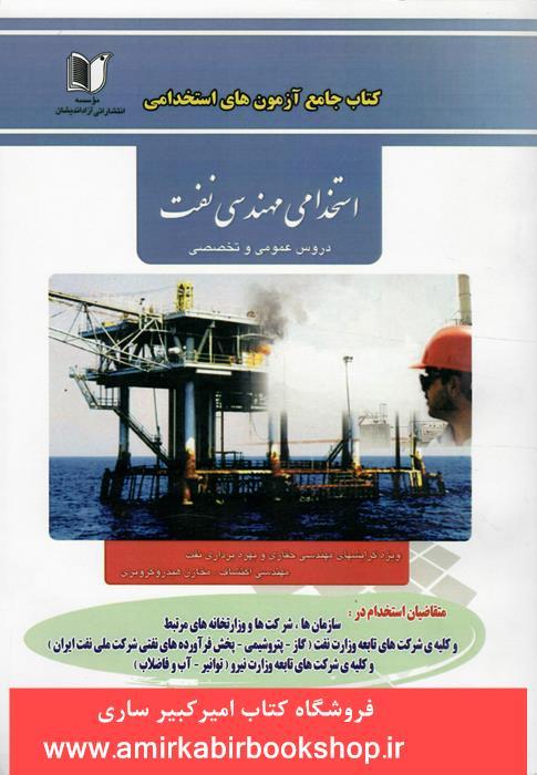 کتاب جامع آزمون هاي استخدامي مهندسي نفت(دروس عمومي و تخصصي)