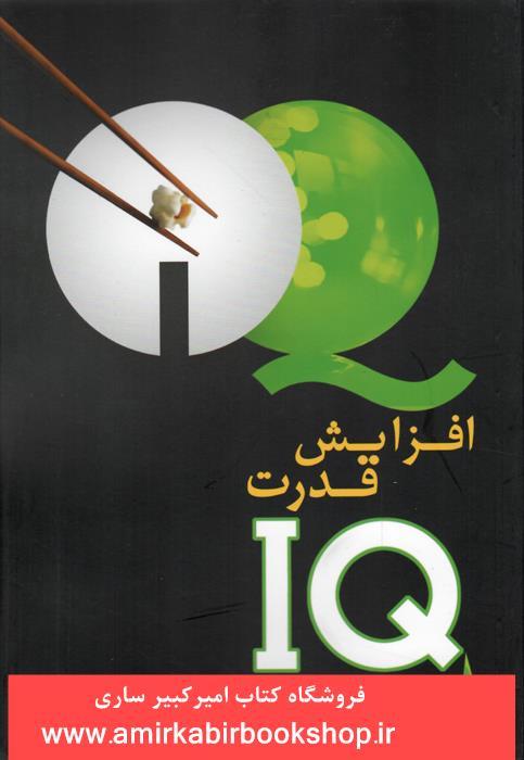 افزايش قدرت IQ (100 راه براي افزايش هوش شما)