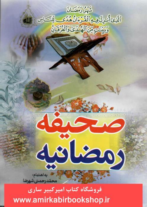 صحيفه رمضانيه(اعمال و ادعيه ماه مبارک رمضان)