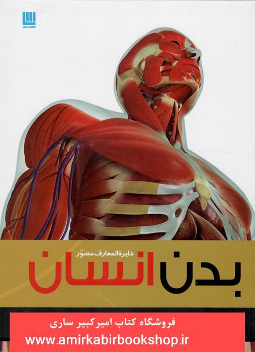 دايره المعارف مصور بدن انسان (گلاسه)