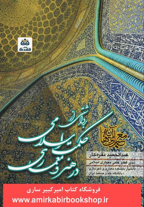 برداشتي از حکمت اسلامي در هنر و معماري