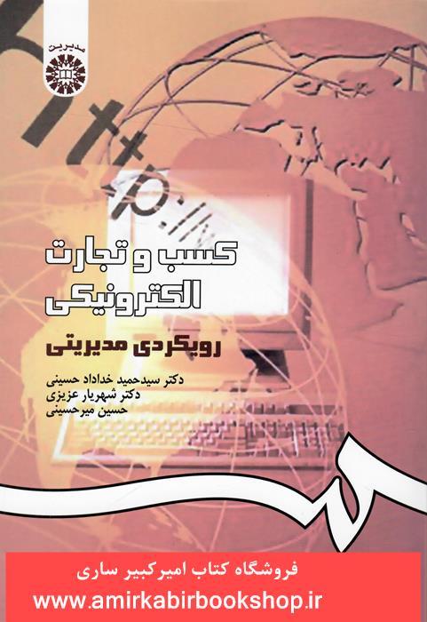 کسب و تجارت الکترونيکي(رويکرد مديريتي) 1014