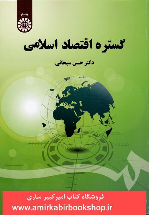 گستره اقتصاد اسلامي 1608