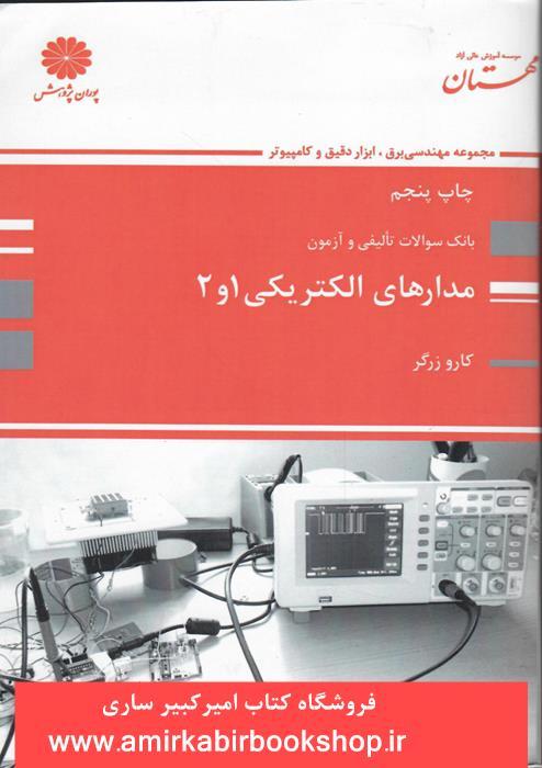 بانک سوالات تاليفي و آزمون مدارهاي الکتريکي 1 و 2