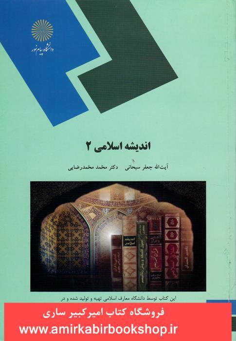 انديشه اسلامي 2