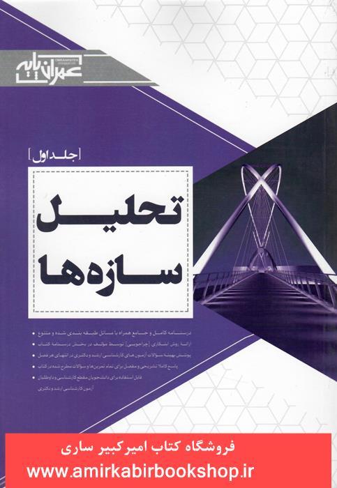 تحليل سازه ها-جلد دوم