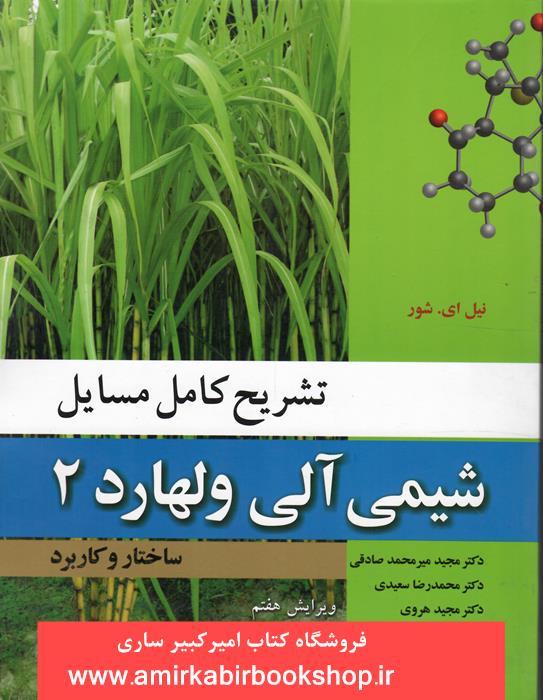 تشريح کامل مسائل شيمي آلي ولهارد-جلد دوم(ساختار و کاربرد)