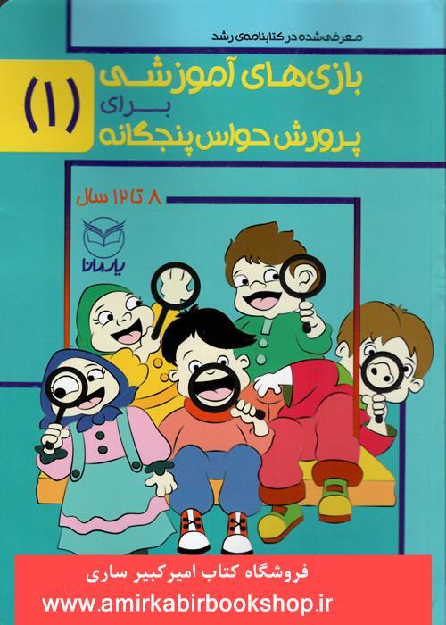 بازي هاي آموزشي براي پرورش حواس پنجگانه(1)-8تا12سال