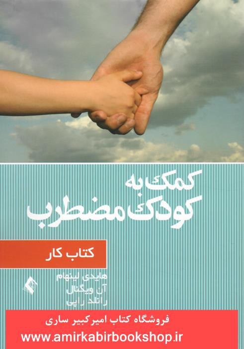 کمک به کودکان مضطرب(کتاب کار)