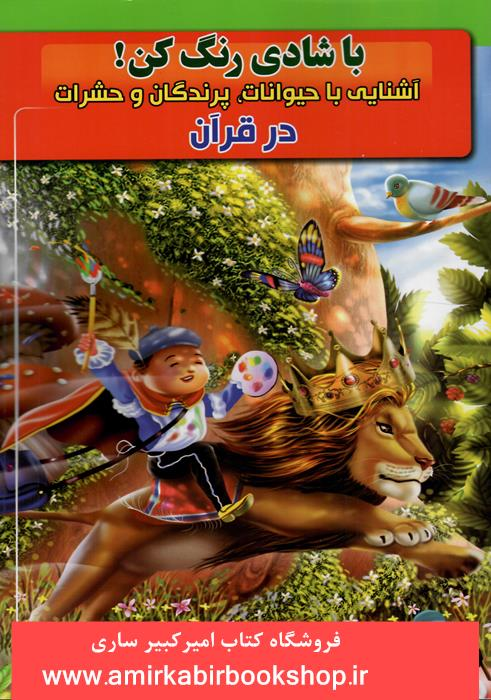 با شادي رنگ کن(آشنايي با حيوانات،پرندگان و حشرات در قرآن)