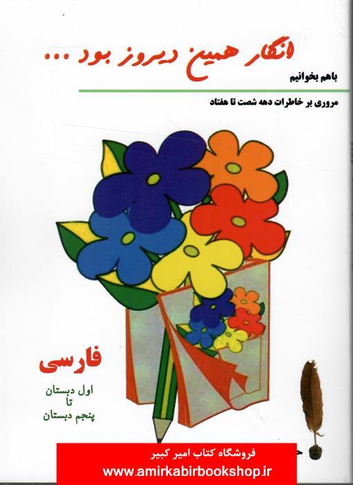 زنگ نقاشي(کتاب اول:آموزش خطوط،اشکال هندسي و رنگ ها)