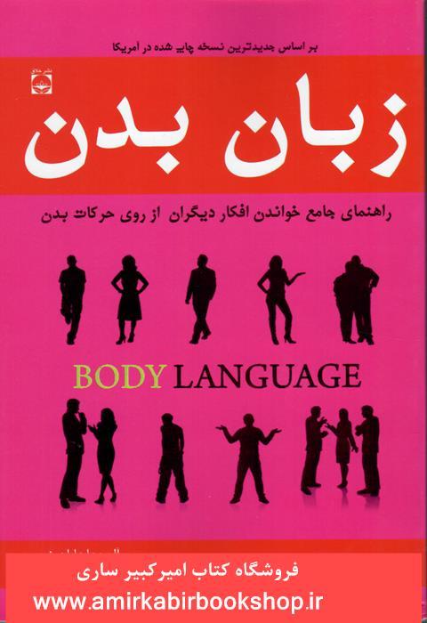 زبان بدن(راهنماي جامع خواندن افکار ديگران از روي حرکات بدن)