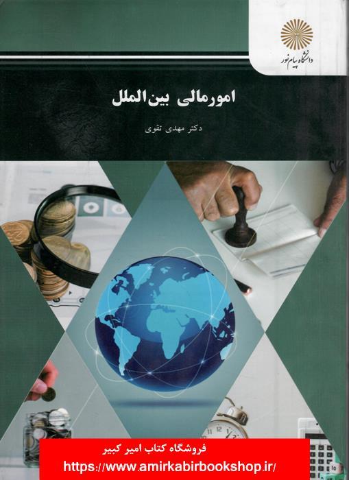 ماليه عمومي و تعيين خط مشي دولتها