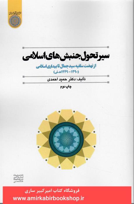 سير تحول جنبش هاي اسلامي(از نهضت سيد جمال تا بيداري اسلامي)