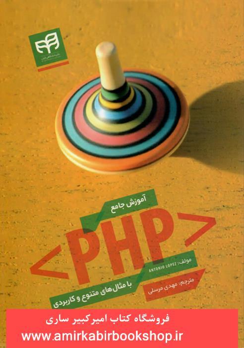 آموزش جامع PHP با مثال هاي متنوع و کاربردي