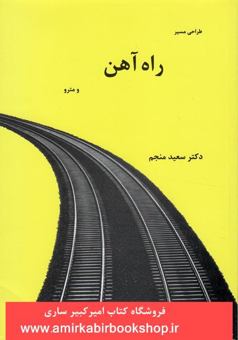 طراحي مسير راه آهن و مترو