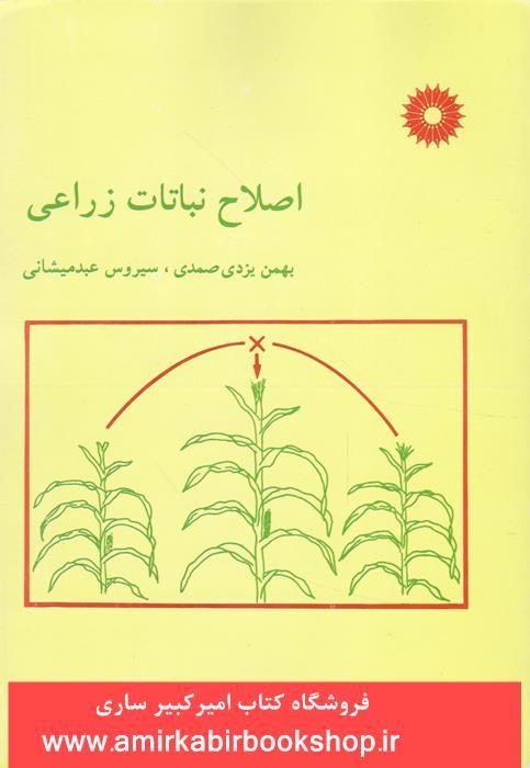 اصلاح نباتات زراعي