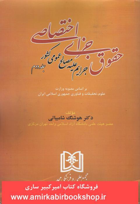حقوق جزاي اختصاصي-جلد دوم-جرايم عليه مصالح عمومي کشور