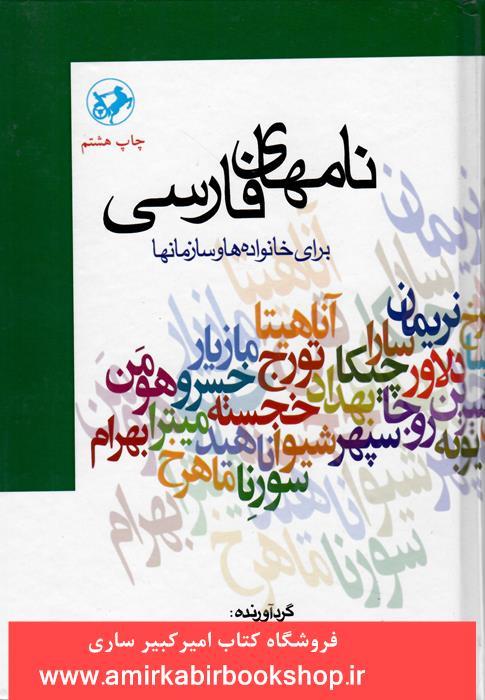 نام هاي فارسي براي خانواده ها و سازمان ها