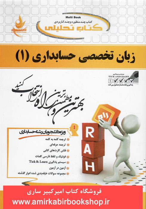 کتاب تحليلي زبان تخصصي حسابداري 1(پيام نور)