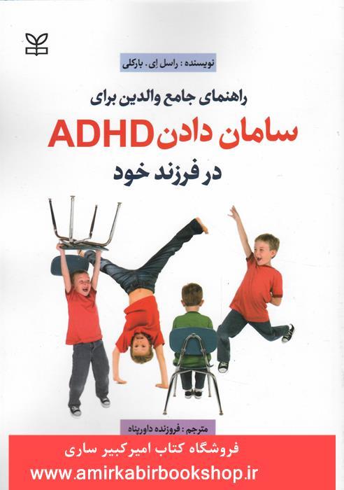 راهنماي جامع والدين براي سامان دادن ADHD در فرزند خود