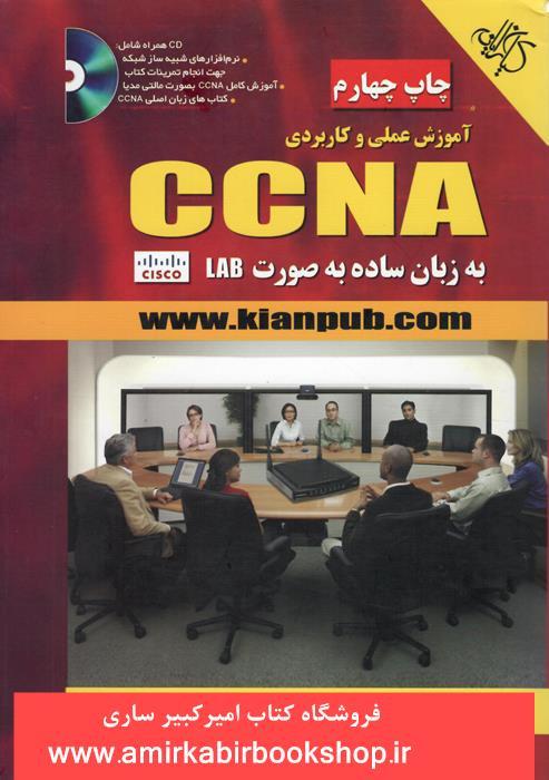 آموزش عملي و کاربرديCCNAبه زبان ساده به صورتLAB