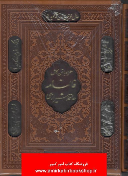 ديوان حافظ همراه با فالنامه کامل(جيبي با قاب)