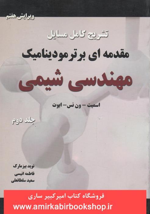تشريح کامل مسايل مقدمه اي بر ترموديناميک مهندسي شيمي-جلد دوم