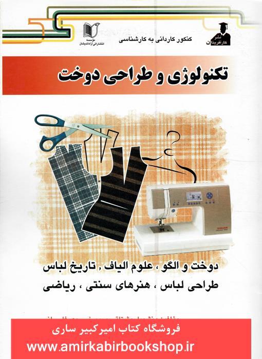 کنکور کارداني به کارشناسي تکنولوژي و طراحي دوخت