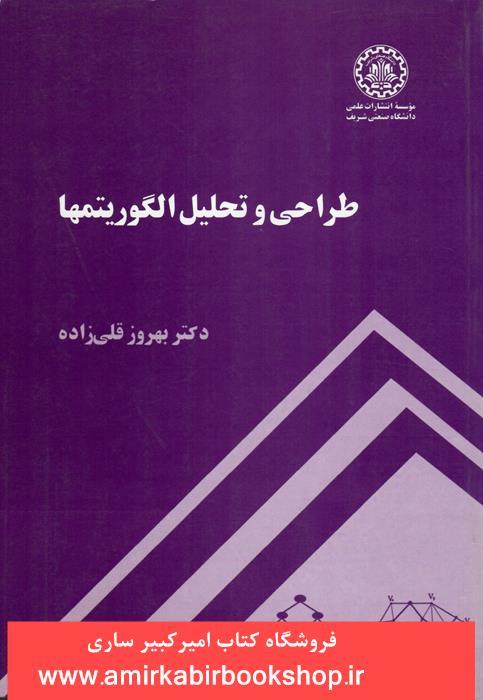 طراحي و تحليل الگوريتم ها