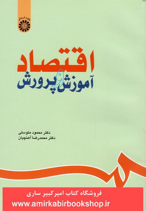 درآمدي بر روانشناسي زبان 655