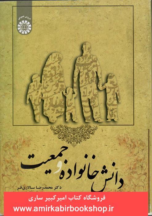 دانش خانواده و جمعيت 1938