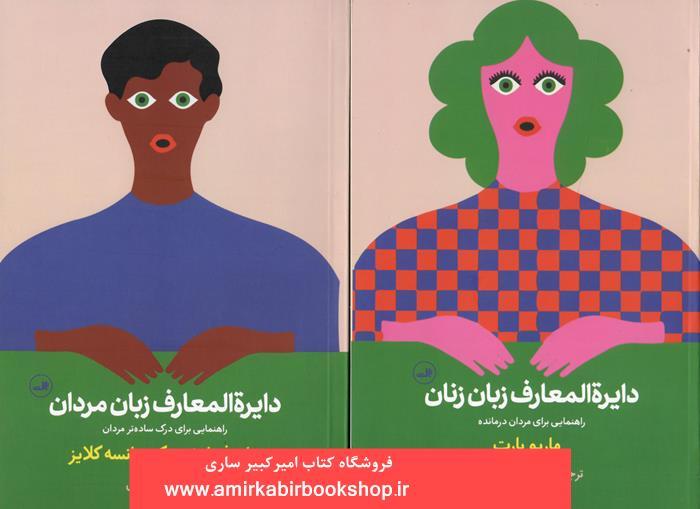 دايره المعارف زبان مردان و زنان(دو سويه)