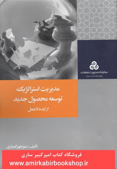 مديريت دولتي نوين و مديريت سازمان هاي دولتي در ايران