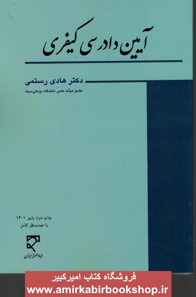 سياست خارجي ايران