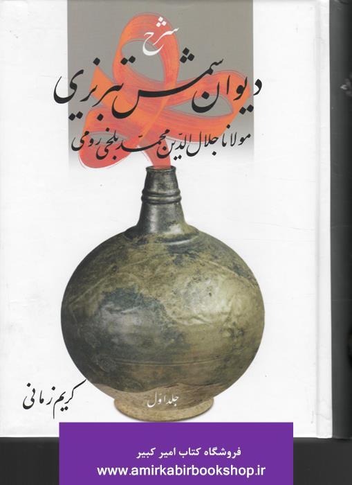 شرح ديوان شمس تبريزي-جلد اول