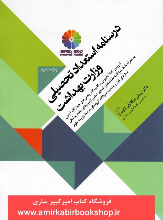 درسنامه استعداد تحصيلي وزارت بهداشت