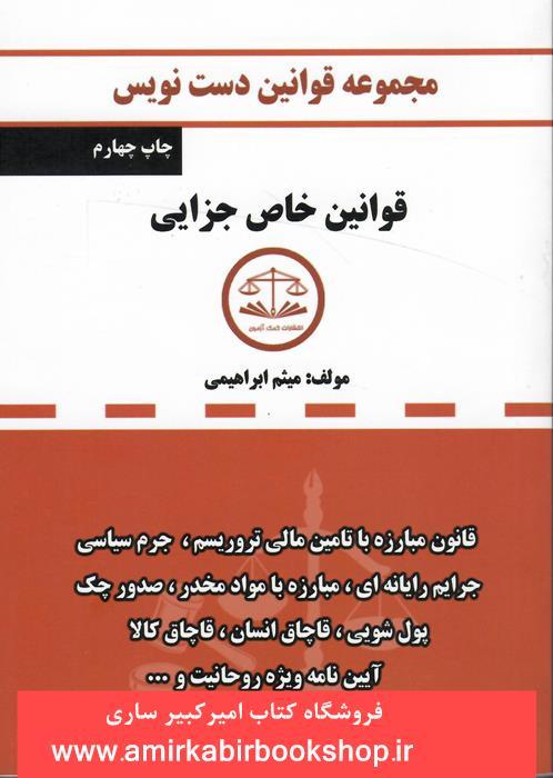 مجموعه قوانين دست نويس-قوانين خاص جزايي