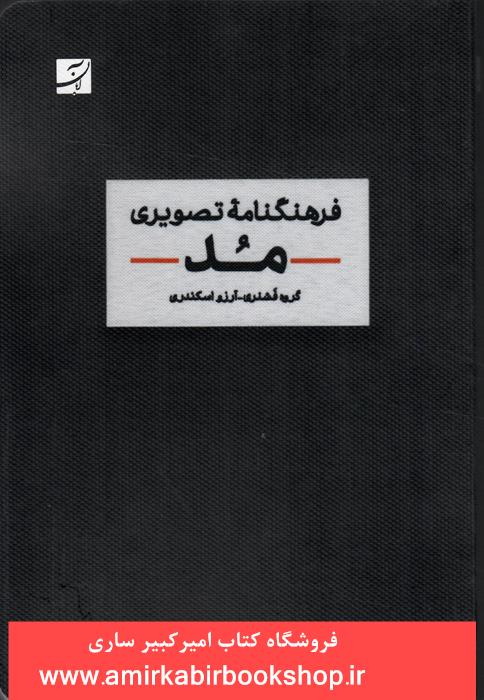 فرهنگنامه تصويري مد